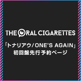 「トナリアウ/ONE'S AGAIN」初回盤先行予約ページ(最終受付)