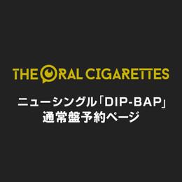 「DIP-BAP」通常盤予約ページ
