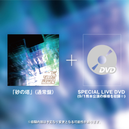 NEW SINGLE「砂の塔」【通常盤】 + SPECIAL LIVE DVD