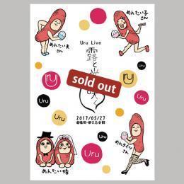 Uru original clear sticker
