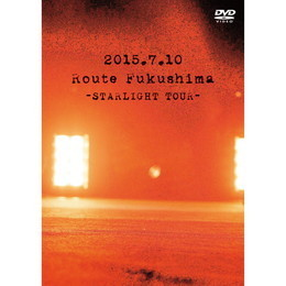 「Route FUKUSHIMA -STARLIGHT TOUR-」会員限定DVD