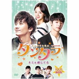 タンタラ~キミを感じてる【DVD-BOX】
