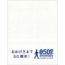 50周年記念/粗品ハンドタオル