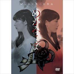 「めがみさま」DVD 最終上映会参加抽選権付