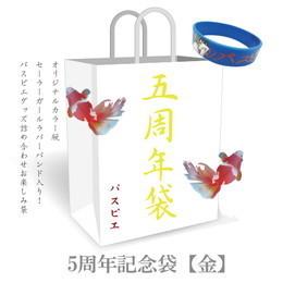 5周年記念袋【金】