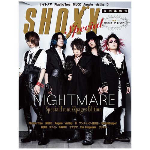 SHOXX~復刊準備号