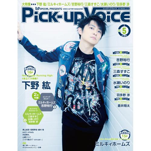【1冊のみご注文のお客様】Pick-upVoice vol.110 特典フォト付き