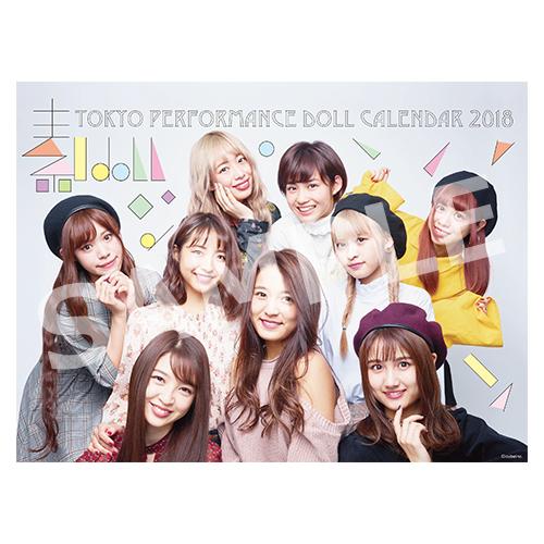 【東京パフォーマンスドール】オフィシャルカレンダー2018 「素DOLL」(特典:神宮沙紀 直筆一言メッセージ入り年賀状)