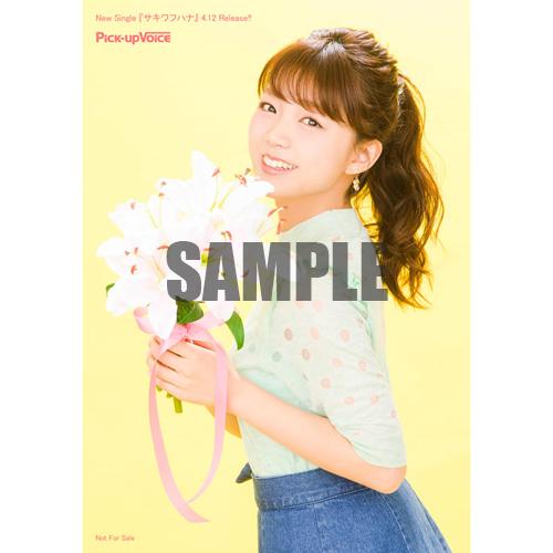 Pick-upVoice vol.110 特典:三森すずこ オリジナルフォト付き