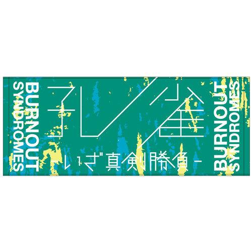 【BURNOUT SYNDROMES】孔雀 タオル