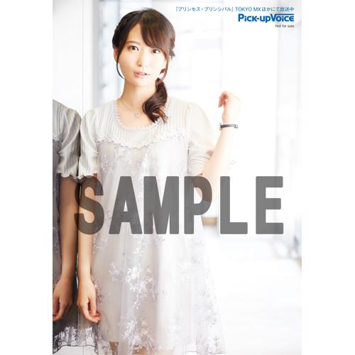 【複数冊ご注文】Pick-upVoice 2017年9月号 vol.114 今村彩夏