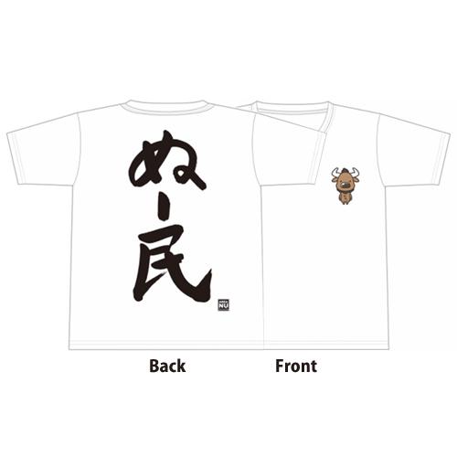 【沼倉愛美】ファンクラブ会員限定ぬー民T-シャツ