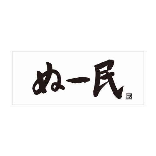 【沼倉愛美】ファンクラブ会員限定ぬー民タオル
