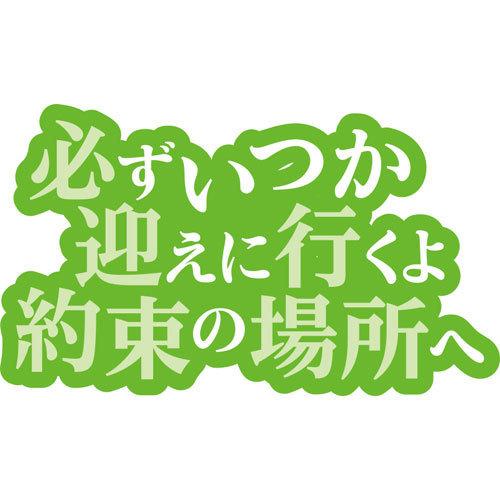 【沼倉愛美】ストラップ/必ずいつか迎えに行くよ約束の場所へ