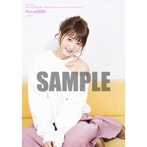 【Pick-upVoice】 vol.111 特典:久保ユリカ オリジナルフォト付き