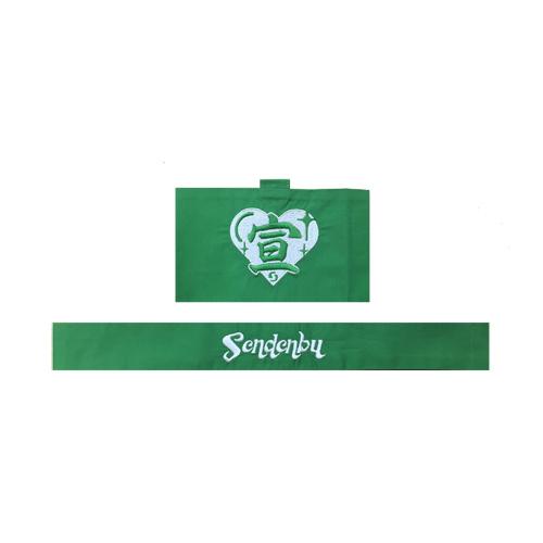 [ときめき宣伝部]宣伝部員のための基本的ハチマキ&腕章(緑)
