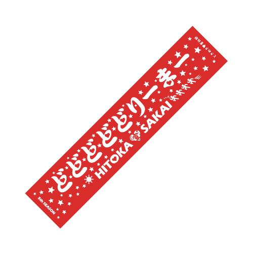 [ときめき宣伝部]どどどどどりーまーマフラータオル(赤)