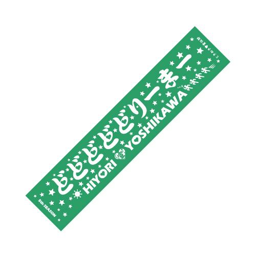 [ときめき宣伝部]どどどどどりーまーマフラータオル(緑)